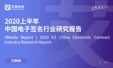 艾媒咨询|2020上半年中国电子签名行业研究报告