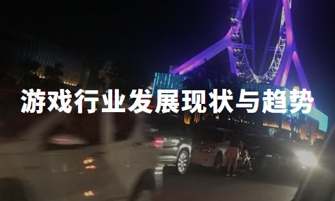 2020中国云游戏行业发展现状与趋势分析
