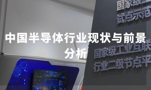 疫情致半导体行业承压,中国半导体行业现状与前景分析