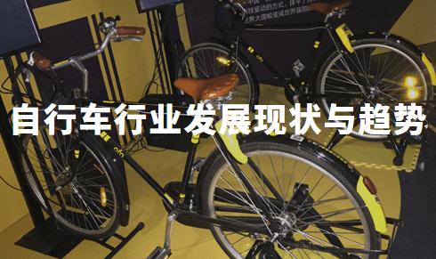 2019-2020年中国自行车行业发展现状、困境、机遇与趋势全解析