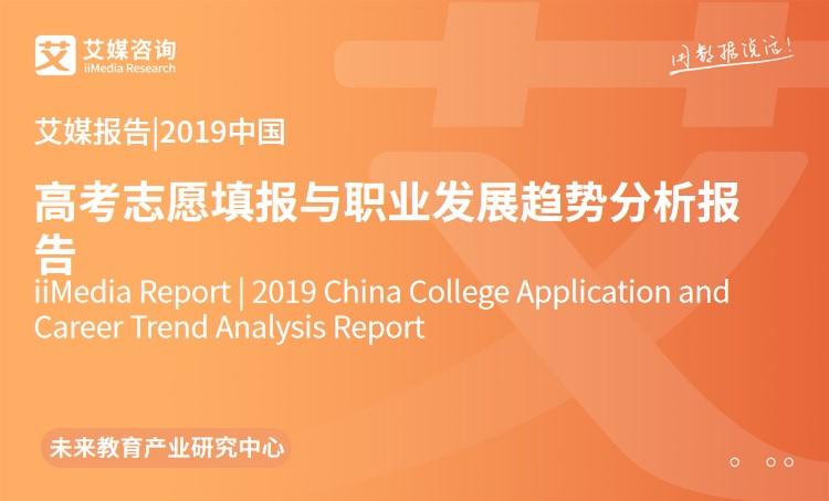 艾媒报告 |2019中国高考志愿填报与职业发展趋势分析报告