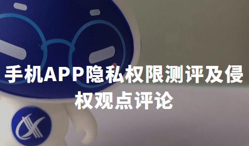 2020年中国手机APP隐私权限测评及侵权观点评论