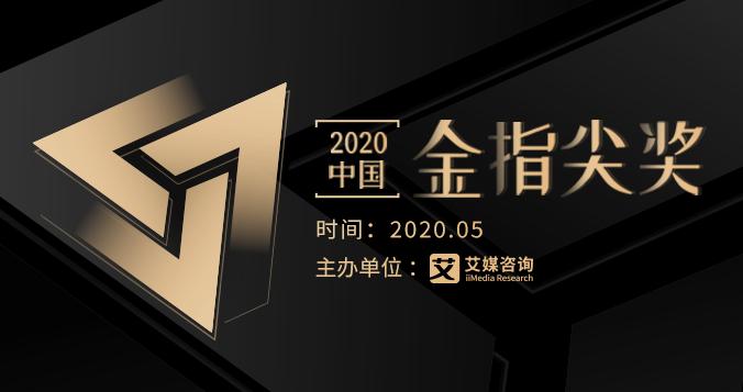 """重回汉唐荣获2020中国金指尖""""最佳新消费品牌""""奖"""