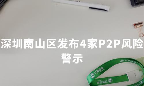 深圳南山区发布4家P2P风险警示,2020中国P2P网贷行业现状及趋势分析