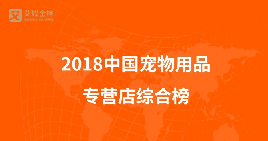 艾媒金榜 | 2018年中国宠物用品专营店综合榜