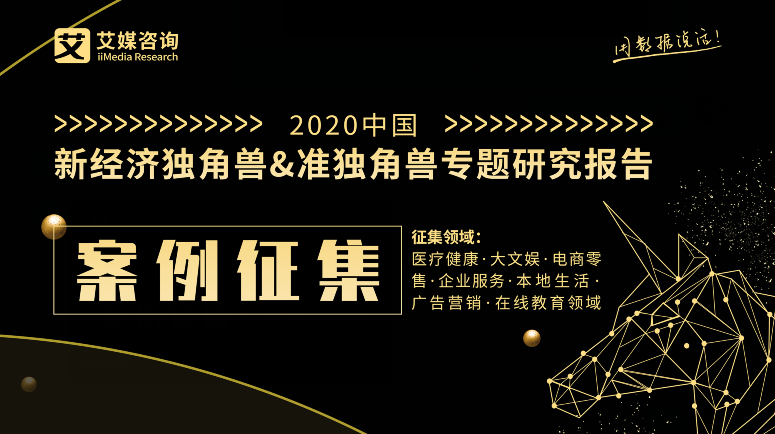 《2020中国新经济独角兽&准独角兽研究报告》案例征集启动