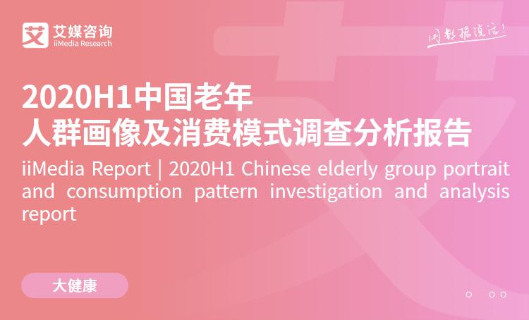 艾媒咨询|2020H1中国老年人群画像及消费模式调查分析报告