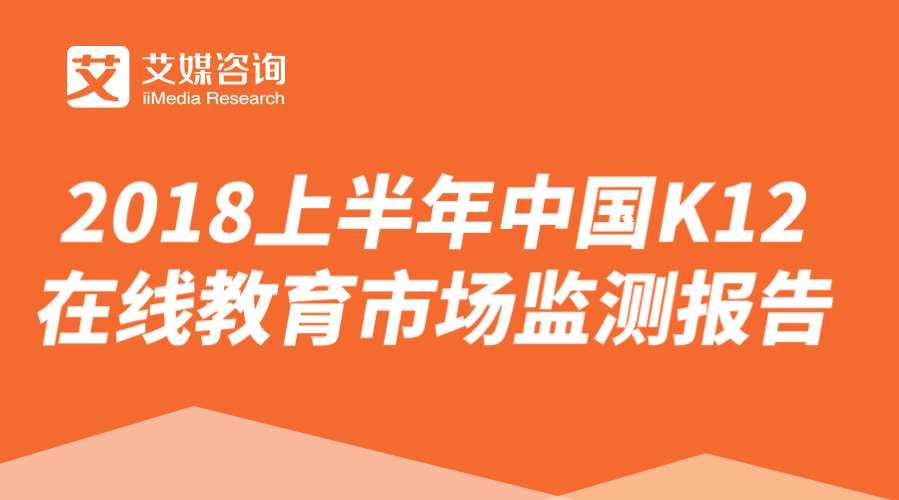 艾媒报告 |2018上半年中国K12在线教育市场监测报告