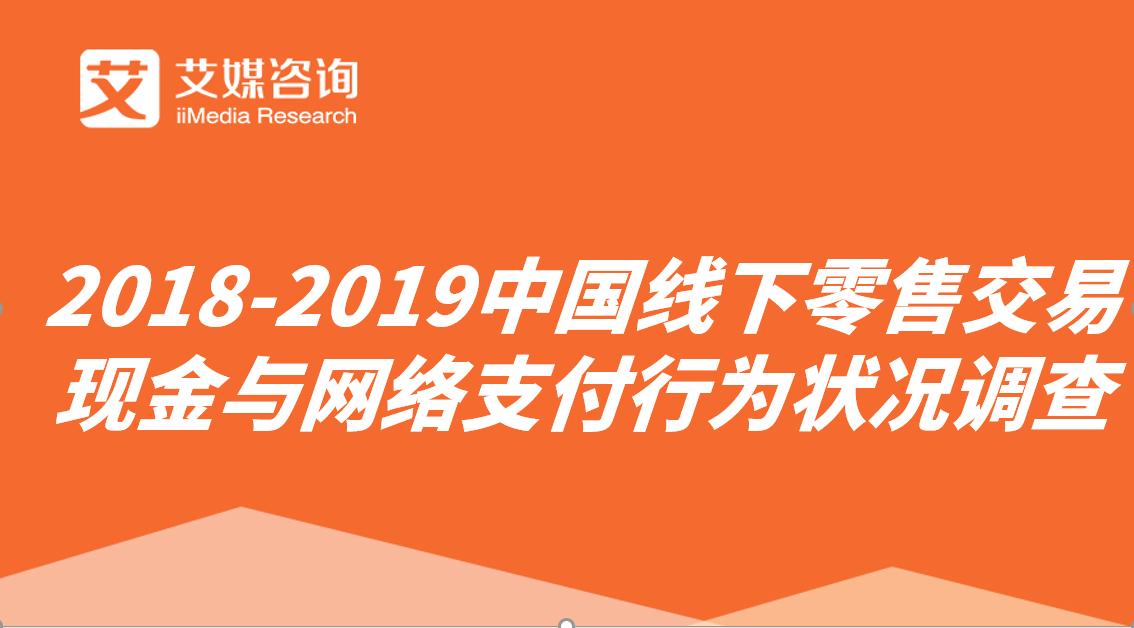 艾媒报告|2018-2019中国线下零售交易现金与网络支付行为状况调查