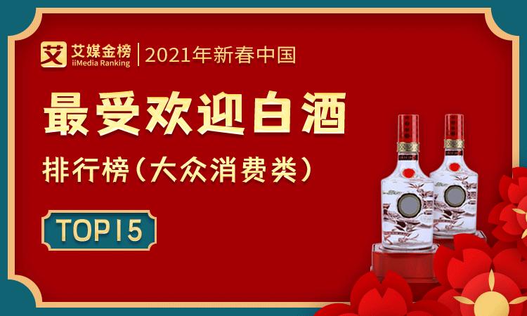 艾媒金榜|2021年新春中国最受欢迎白酒排行榜TOP15,谁是春节酒桌C位选手?