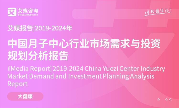 艾媒报告|2019-2024年中国月子中心行业市场需求与投资规划分析报告