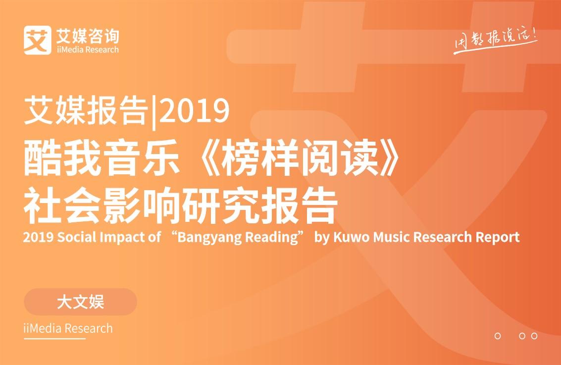 艾媒报告 |2019酷我音乐《榜样阅读》社会影响研究报告