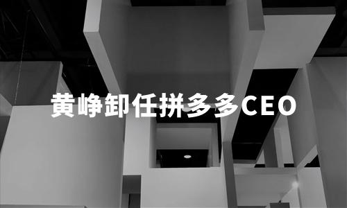 拼多多架构调整:黄峥卸任CEO,持股比例降至29.4%,原CTO陈磊接棒
