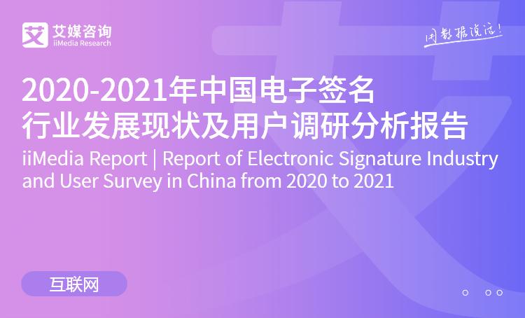 艾媒咨询| 2020-2021年中国电子签名行业发展现状及用户调研分析报告