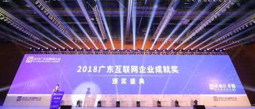 """2018广东互联网大会开幕,现场揭晓""""2018广东互联网企业成就奖"""""""