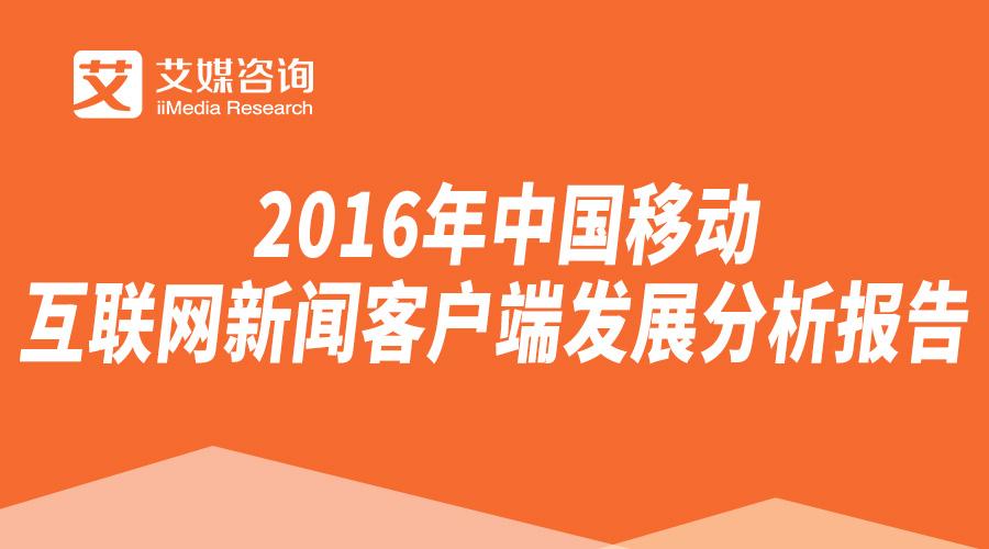 艾媒咨询丨2016年中国移动互联网新闻客户端发展分析报告
