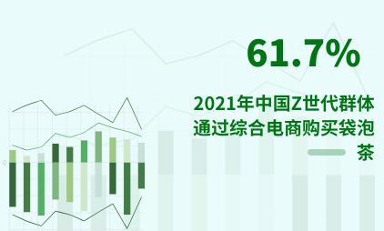 袋泡茶行业数据分析:2021年中国61.7%Z世代群体通过综合电商购买袋泡茶