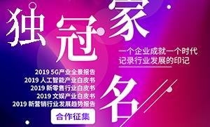 """""""2019全球未来科技大会""""权威白皮书独家冠名权重磅推出,火爆招募中!"""
