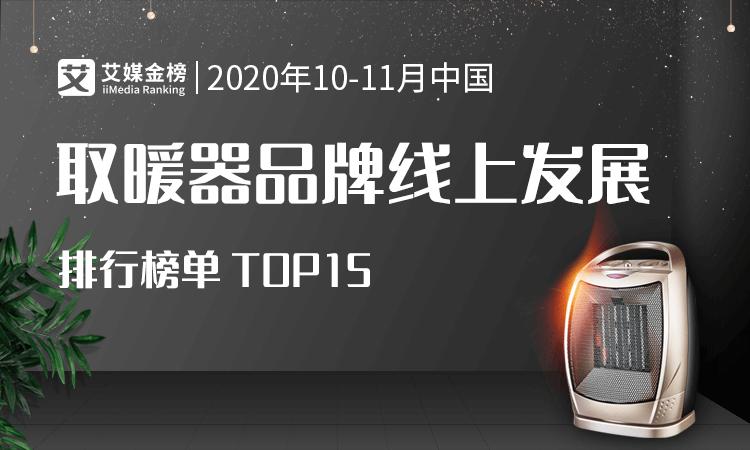 艾媒金榜| 2020年10-11月中国取暖器品牌线上发展排行榜单TOP15