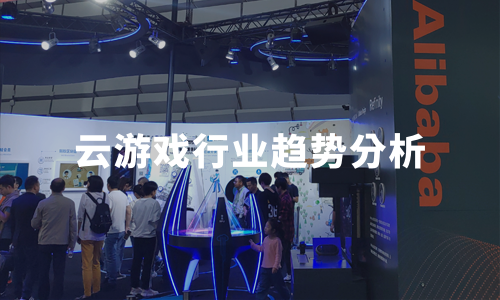 2019-2020中国云游戏行业市场规模、用户规模及趋势分析