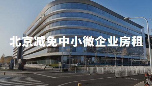 为应对疫情,北京:减免中小微企业房租,依规不裁员免收2月份房租