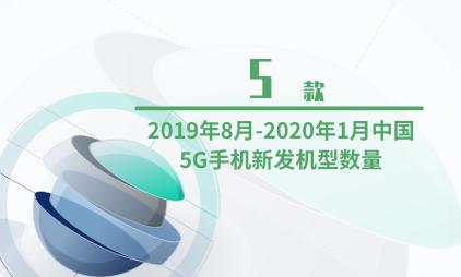 手机行业数据分析:2020年1月中国5G手机新发机型数量为5款