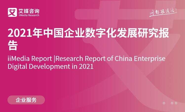 艾媒咨询|2021年中国企业数字化发展研究报告