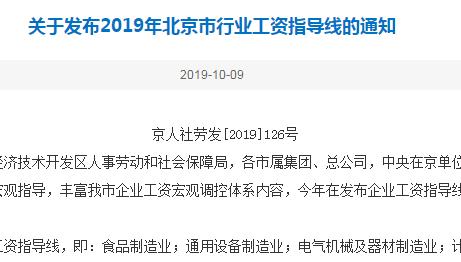 企业工资指导线后,北京2019年最低工资保障线发布,19大行业升至25920元