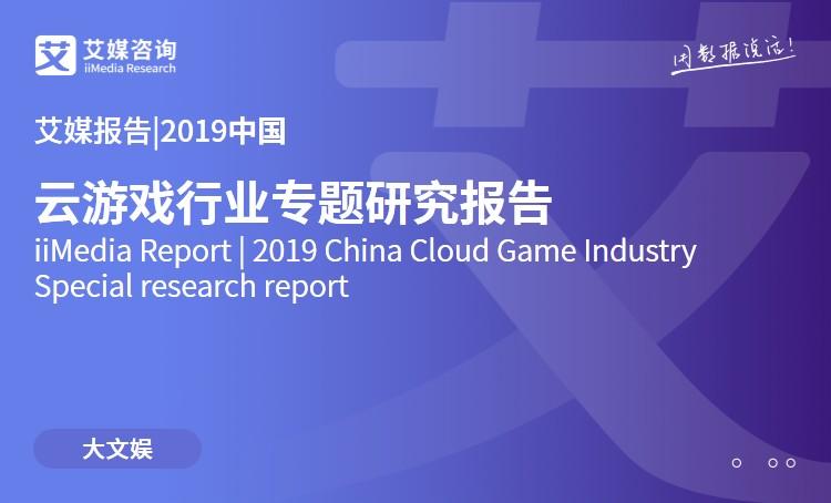 艾媒报告|2019中国云游戏行业专题研究报告