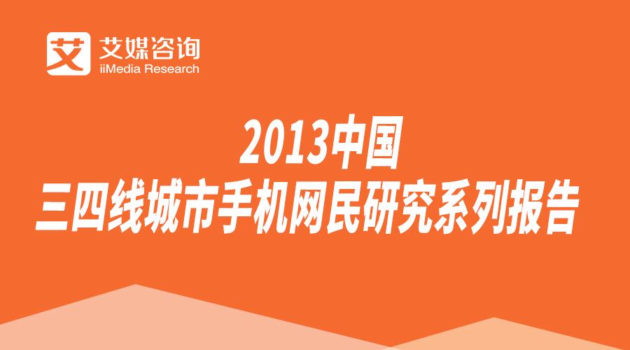 2013中国三四线城市手机网民研究系列报告
