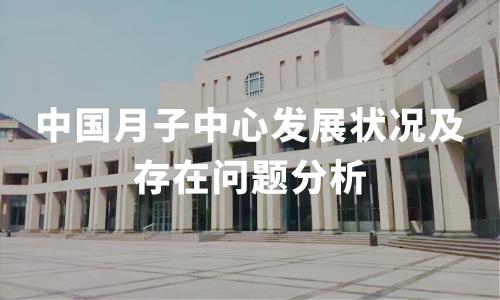 """月子护理品牌""""圣贝拉""""完成B轮融资!中国月子中心发展状况及存在问题分析"""