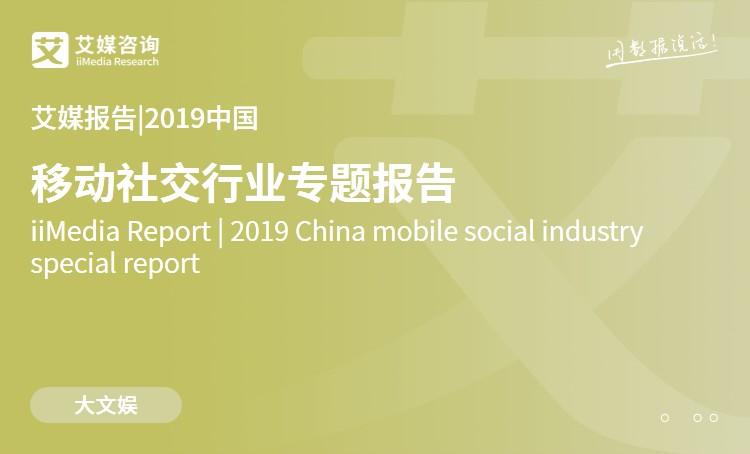 艾媒报告|2019年中国移动社交行业专题报告