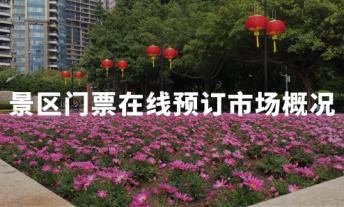 2019中国旅游景区门票销售链路及在线预订市场现状分析