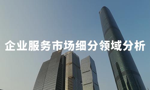 2020上半年中国企业服务市场细分领域及驱动因素分析