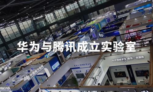 华为与腾讯成立实验室,重点研发云游戏,中国云游戏市场前景几何?