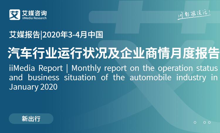 艾媒报告|2020年3-4月中国汽车行业运行状况及企业商情月度报告