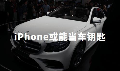 iPhone或能当车钥匙,苹果以硬核黑科技再进军汽车领域?