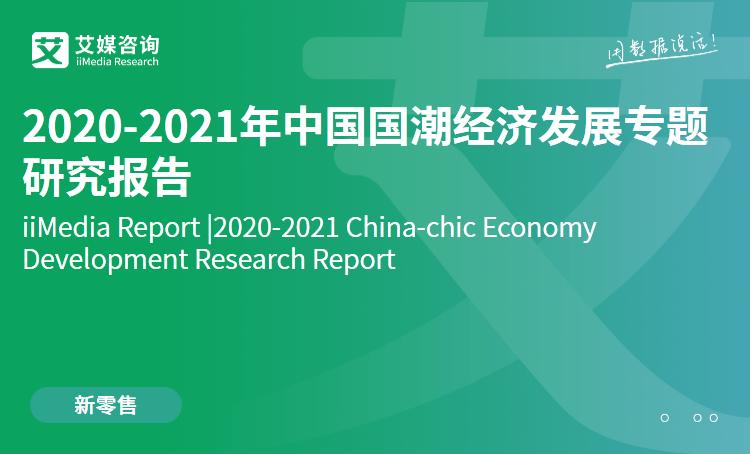 艾媒咨询|2020-2021年中国国潮经济发展专题研究报告