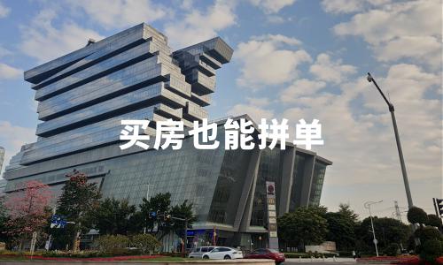 广东中山一楼盘试水拼多多直播卖房:超72万人围观,4小时售出600套