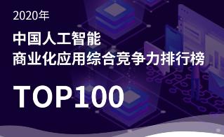 艾媒金榜|2020中国人工智能商业化应用综合竞争力排行榜