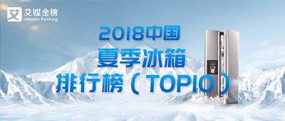 艾媒金榜|2018夏季中国冰箱品牌排行榜出炉!谁才是消费者心中的NO.1?