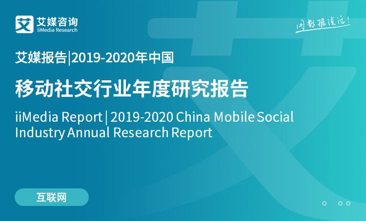 艾媒报告|2019-2020年中国移动社交行业年度研究报告