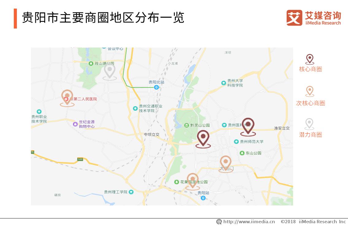 贵阳市主要商圈地区分布一览