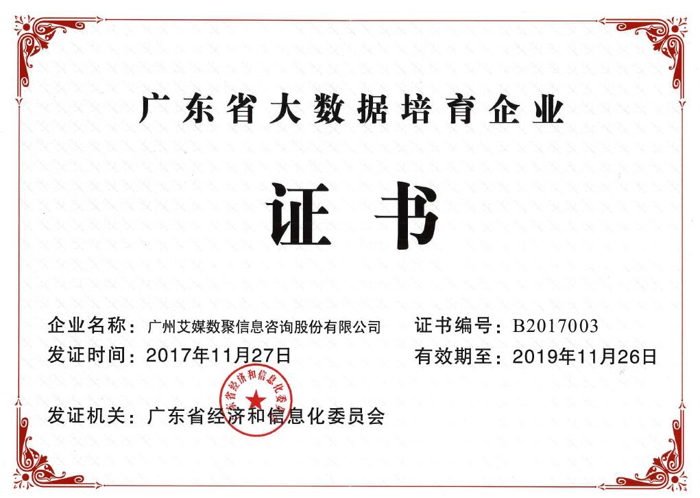大数据培育企业-经济和信息化委员会颁发