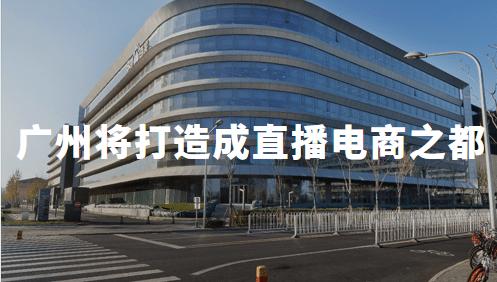 """广州将打造成""""知名直播电商之都"""",2020年中国直播电商大发一分彩发展现状分析"""