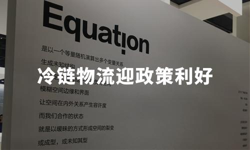 广东、上海、重庆等多地出台利好政策,冷链物流或迎发展新高潮?