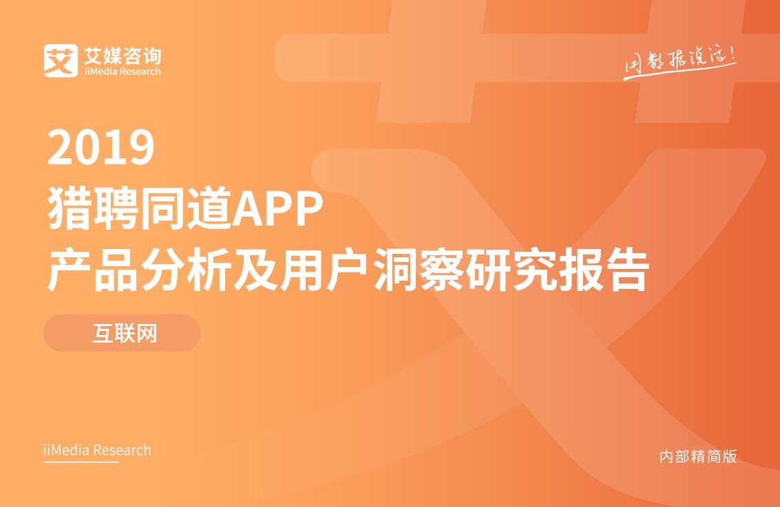 艾媒报告 |2019猎聘同道APP产品分析及用户洞察研究报告