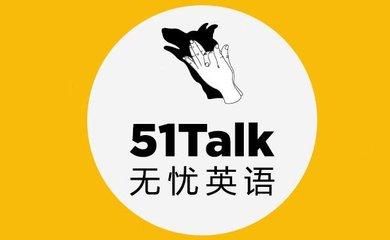 51TalkQ2财报一览:净营收2.82亿元,同比增46.9%,1对1业务发展迅猛
