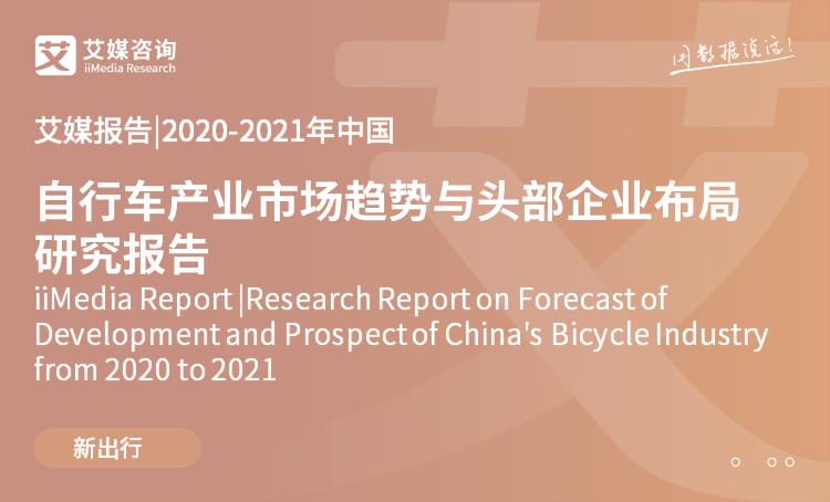 艾媒报告|2020-2021年中国自行车产业市场趋势与头部企业布局研究报告
