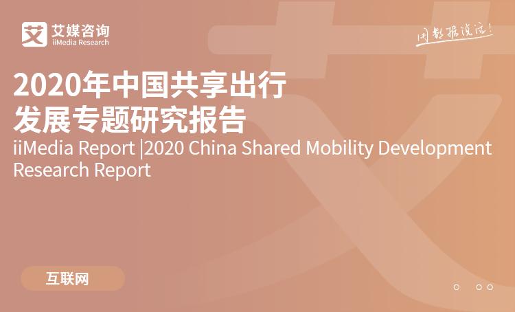 艾媒咨询|2020年中国共享出行发展专题研究报告